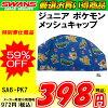●【厳選お買い得商品】★SWANS(スワンズ)★ジュニアメッシュキャップ★SA-6PK7