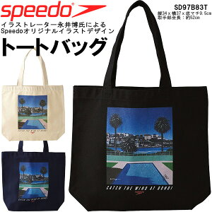 ●◎お買い得商品★スピード★トートバッグ★SD97B83t