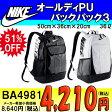 ●限定お買得商品★NIKE(ナイキ)★オールデイPUバックパック3★BA4981*