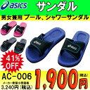 ●お買い得商品★アシックス★サンダル★AC-006*