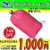 ●【お買い得】★MIZUNO(ミズノ)★マチ付ランドリーバッグ★N3JP4024