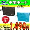 ●【お買い得】MIZUNO(ミズノ)★平型ポーチ★N3JP5013