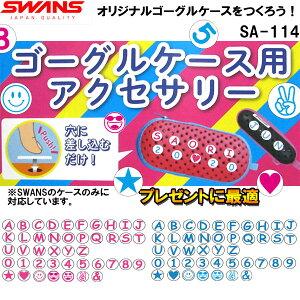 ●SWANS(スワンズ)★ゴーグルケース用アクセサリー★SA114(マーク)