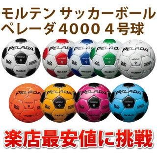 【モルテン】ペレーダ40004号球F4P4000