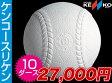 スリケン ナガセケンコー 検定落ち ダース売り 10ダース(120球入り) 軟式野球ボールA号 B号 C号 練習球