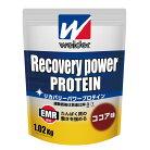 回復運動直後EMR配合ココア味【ウイダー】リカバリーパワープロテイン3.0kg28MM12301