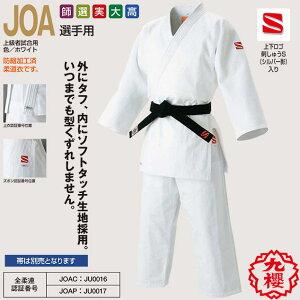 【九櫻・九桜】 最高級背継二重織柔道衣 セット 身長183〜186 上衣・ズボン 上下セット JOA5