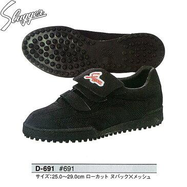 【久保田スラッガー】 野球トレーニングシューズ D-691
