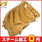 キャッチャーミットジームス野球硬式グラブグローブ【硬式捕手用】SV-407CM