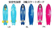 TOHO/東方興産TWP23トライウィールスケートボード【23inch】ブラックXピンクスケートボードスケボーキッズジュニア子どもプレゼントスケボー