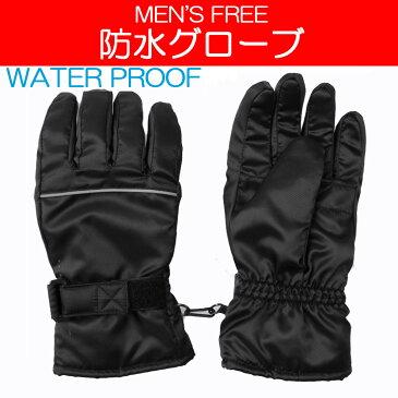 【送料無料】防水グローブ ブラック 手袋 防寒 ナイロン MEN'S FREE メンズ フリー SW120 防寒防水 軽い あったか バイク 自転車 散歩 アウトドア