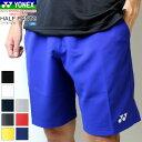 【メール便送料無料】YONEX ヨネックス ソフトテニス ウエア ハーフパンツ(スリムフィット) ベリーク...