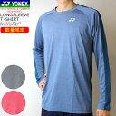 \3000円ぽっきり/数量限定 YONEX ヨネックス ソフトテニス ウェア ロングスリーブTシャツ(フィットスタイル) 長袖シャツ 練習着[16382Y][ユニセックス:男女兼用]バドミントン【1枚までメール便OK】