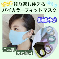 スポット日本製マスク在庫あり繰り返し使用洗えるフィットマスク吸汗速乾ドライタッチ3枚入りセット男女兼用花粉症対策飛沫感染予防