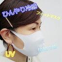 スポット 新作5月13日販売開始 日本製マスク 冷感ひんやりマスク 夏用 UVカット 小さいSサイズあり 接触冷感 クールマスク 在庫あり 繰り返し使用 洗える  吸汗速乾 ドライタッチ  2枚セット 男女兼用 飛沫感染予防