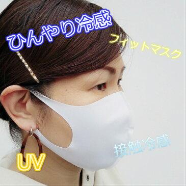 スポット 新作5月13日販売開始 日本製マスク 冷感ひんやりマスク 夏用 UVカット 接触冷感 クールマスク 在庫あり 繰り返し使用 洗える  吸汗速乾 ドライタッチ  2枚入りセット 男女兼用 飛沫感染予防