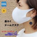 スポット ドームマスク 日本製 ワイヤー入り 息がしやすくし