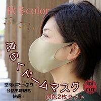 スポット新作予約開始ドームマスク日本製ワイヤー入り息がしやすくしゃべりやすい冷感マスク夏用UVカット接触冷感クールマスク在庫あり繰り返し使用洗える吸汗速乾ドライタッチ2枚入りセット男女兼用同色2枚セット