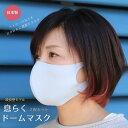 息らくドームマスク3 抗菌 花粉ガード 防臭 日本製 ワイヤー入り 息がしやすい 吸汗速乾 布マスク