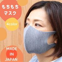 スポット日本製新感覚デザインしゃべりやすい息がしやすいマスク在庫あり繰り返し使用洗えるもちもち肌触り良い男女兼用花粉症対策飛沫感染予防