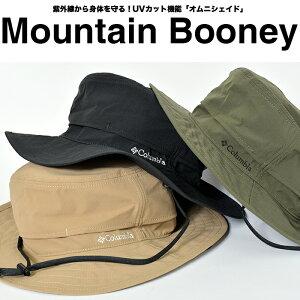 コロンビア ハット メンズ レディース 大きいサイズ Columbia イエロードッグ マウンテン ブーニーハット 帽子 アドベンチャーハット サファリハット 紐付き 紫外線カット アウトドア 登山 トレッキング UVカット 男女兼用 ユニセックス PU5472