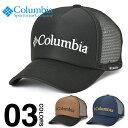 コロンビア キャップ Columbia メンズ レディース Haylake Cap メッシュキャップ スナップバック 帽子 ヘイレイク キャップ ユニセックス 男女兼用 ホワイト ブラック ネイビー 春 夏 新作 PU5494
