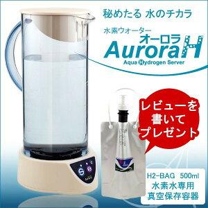 送料無料 水素水専用保存容器プレゼント一度で1.4リットル生成、家族で飲める大容量コスパで選...