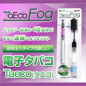 濃密な煙でより濃い味わいに【レビューを書いてメール便で送料無料】 TaEco Fog タエコ フ...