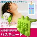 お風呂でらくらくリラックスバスキュート お風呂でマッサージ&リラックス 日本製 首・肩・背...