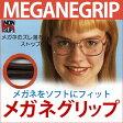 メール便OK メガネグリップ メガネのズレ落ち防止 日本製 MEGANE GRIP