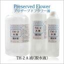 枯れないお花プリザーブドフラワーがつくれますプリザーブドフラワー液 TH-2 A液 250cc 脱水液