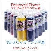 らくらくプリザ液 TH-3 500cc バラ用 プリザーブドフラワー 着色液 手作り プレゼント おしゃれ お祝い 花材 枯れない花