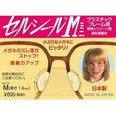 あす楽 メール便OK セルシールM ミニ プラスチックフレーム用特殊シリコン製鼻型調整材 メガネずり落ち防止 ノーズパッド 痛いメガネ跡対策 メガネ シリコン 眼鏡 鼻あて 鼻パッド ズレ防止 シール