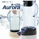 【送料無料】【あす楽】水素ウォーター Aurora H オーロラ H 水素水サーバー 還元水 水素水生成器 活性水素 ウォータ?サーバー フラックス