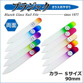 メール便OK Blazek ブラジェク ガラス爪やすり カラー 両面タイプ Sサイズ 90mm あす楽