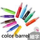 【メール便OK】 エポックケミカル カラーバーレル 細字 color barrel