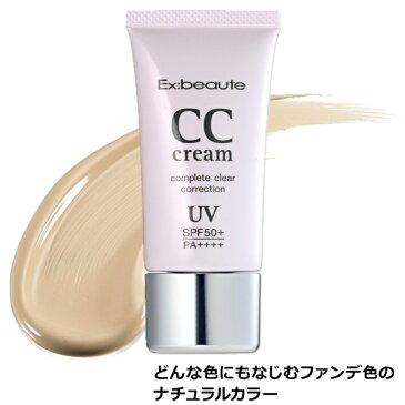 Ex:beaute エクスボーテ CCクリーム 30g ナチュラルカラー ベースメイク UV ウォータープルーフ SPF50+ PA+++ 約3ヶ月分
