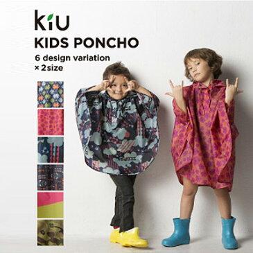 在庫処分 【メール便OK】 KiU KIDS PONCHO キウ キッズ ポンチョ K20 キッズ用レインコート 雨がっぱ