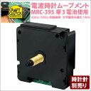 あす楽 誠時 セイジ 電波時計ムーブメント MRC-395 クラフトクロック 文字盤厚み14mm