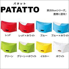 ソルシオン パタット 開いて押すだけの 折りたたみイス 耐荷重100kg PATATTO
