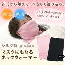【メール便OK】 シルク製 マスクにもなるネックウォーマー 日本製 シルク100%