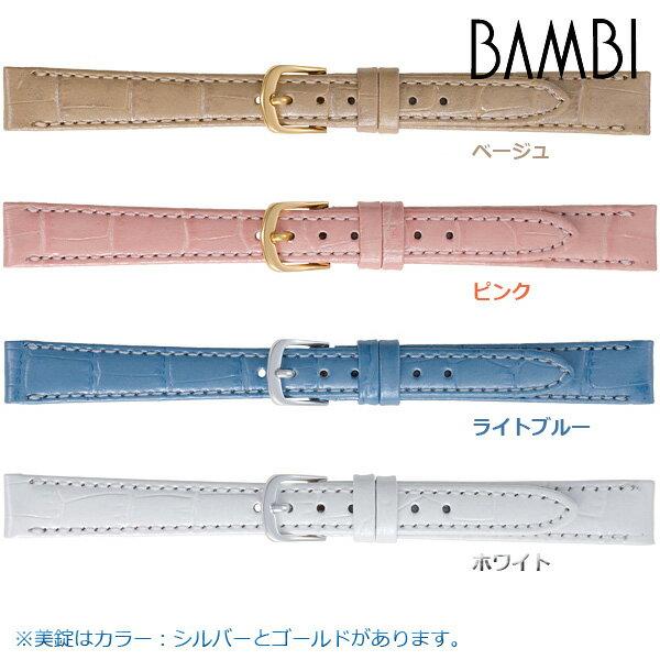 メール便OK バンビ 時計バンド BKA005 牛革 型押し 抗菌防臭加工 時計ベルト おしゃれ 腕時計ベルト 腕時計バンド ベルト交換 へり返し あす楽