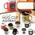 あす楽 メラミン マグカップ灰皿 Mug Cup Ashtray 回転フタ式灰皿