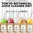 メール便OK トウキョウボタニカル ジュースクレンズダイエット TOKYO BOTANICAL JUICE CLEANSE DIET あす楽
