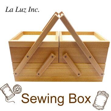 La Luz ラ・ルース ソーイングボックス 108340 裁縫箱 木製 箱 手芸 インテリア