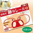 メール便OK 跡なシール S 2組入 はなに 鼻に メガネの 跡が付きにくい シール 抗菌スポンジパフ 日本製