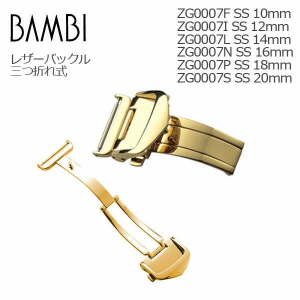 メール便OK バンビ 三つ折プッシュ バックル レザーベルト専用 ZG0007 SS IP+GP ステンレス 片開きプッシュ式Dバックル 腕時計用パーツ BAMBI あす楽