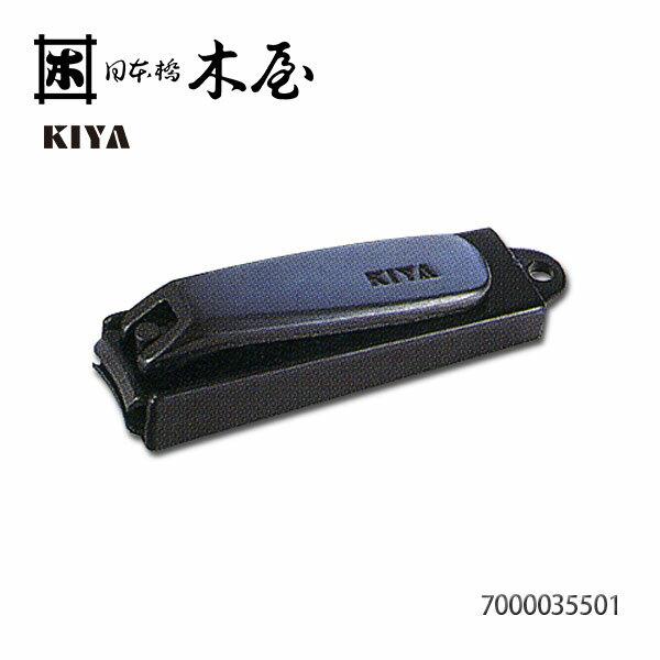 メール便OK 木屋 KIYA 爪切 黒 小 7000035501 日本製 ツメきり 爪きり 爪切り つめ切り メンズ グルーミング ネイルケア 刃物の木屋