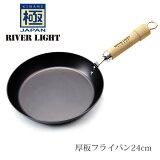 リバーライト 極 JAPANシリーズ 厚板フライパン 24cm 鉄製 ガス IH対応 日本製 フライパン 極JAPAN 究極の鉄