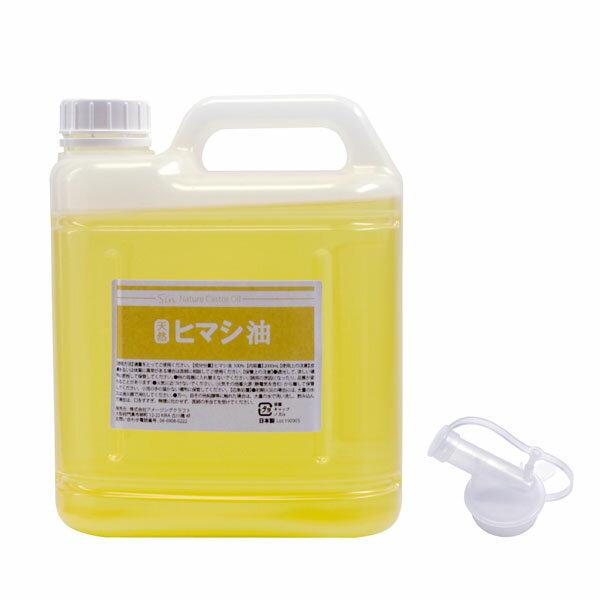 ひまし油 天然 ヒマシ油 2000ml 2L 注ぎ口キャップ付属 日本製 キャスターオイル 無添加 オーガニック スキンケア ヘアケア 温熱パック オイルマッサージ